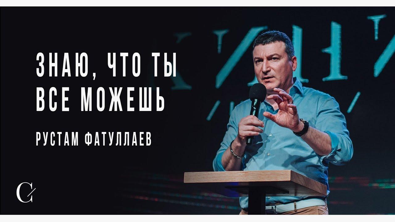 Знаю, что Ты все можешь - Рустам Фатуллаев