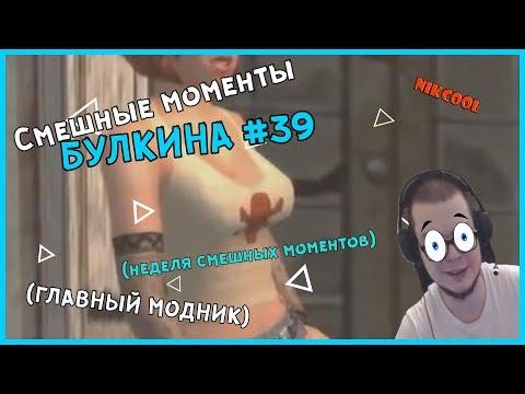 Смешные моменты БУЛКИНА #39 (НЕДЕЛЯ СМЕШНЫХ МОМЕНТОВ)(ГЛАВНЫЙ МОДНИК)