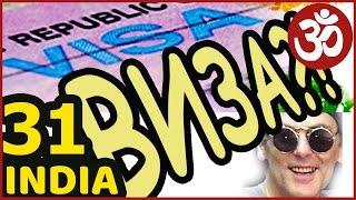 ИНДИЯ 31 Как сделать ИНДИЙСКУЮ ВИЗУ САМОСТОЯТЕЛЬНО и сэкономить ДЕНЬГИ. ИНСТРУКЦИЯ(Индия Блог 2016 часть 31. Все серии http://goo.gl/wUDBSV Индийская Виза. Как сделать визу самостоятельно, без посреднико..., 2016-11-14T10:22:02.000Z)