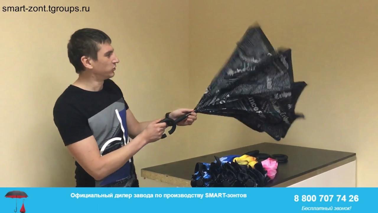 Умный зонт - инновация, которая улучшает жизнь! - YouTube