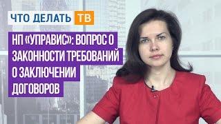видео Понятие и виды инвестиционных договоров
