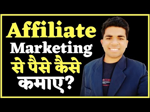 What Is Affiliate Marketing? How To Earn Money From Affiliate Marketing? Full Tutorial Digital Amku thumbnail