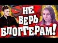 НЕ ВЕРЬ БЛОГГЕРАМ О лицемерии и продажности Русского Ютуба Feat MARAZM mp3