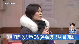 [광주뉴스] 광주 동구, '대인동 인권ON온돌방' 전시…