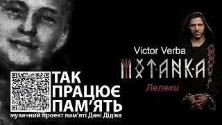 Victor Verba - Лелеки