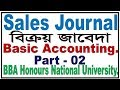 Sales Journal  বিক্রয় জাবেদা,  BBA Honours  First year Accounting Bangla Lacture Part -2