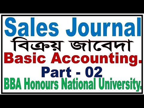 sales-journal-বিক্রয়-জাবেদা,-bba-honours-first-year-accounting-bangla-lacture-part--2