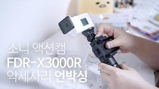 소니 액션캠 FDR-X3000R 언박싱 리뷰(ft. M…