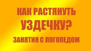 Занятия с логопедом   как растянуть уздечку у ребенка - логопед-дефектолог Федотова Татьяна