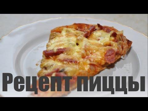 Как приготовить пиццу простую