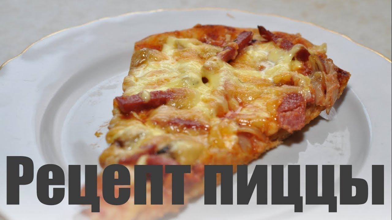 пицца рецепт приготовить.
