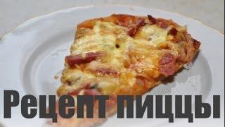 Как приготовить пиццу. Пицца домашняя рецепт приготовления. Простой рецепт пиццы. Соус для пиццы.(Как приготовить пиццу. Пицца домашняя рецепт приготовления. Простой рецепт пиццы. Вкусная пицца рецепт...., 2013-10-02T06:50:31.000Z)