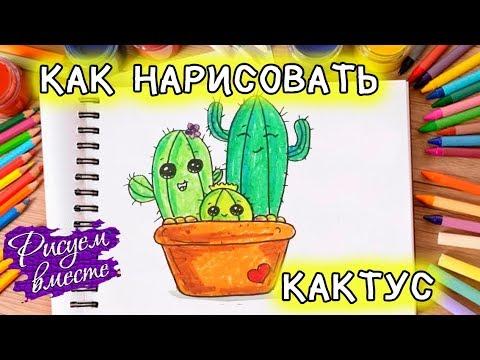 Как просто нарисовать КАКТУС. Рисование для детей. КАВАЙНЫЕ РИСУНКИ