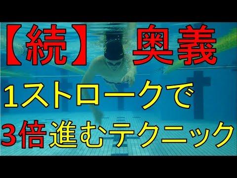 【続】1ストロークで3倍進むようになるテクニック 水泳