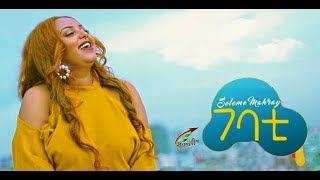Solomie Mahray - Gebati/ገባቲ New Eritrean Music 2019