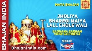 Jholiya Bharenghi Maiya Lal Chole Wali by Sadhana Sargam, Vipin Sachdeva | Best Navratri Bhajans