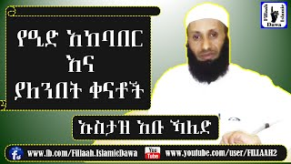 how to celebrate Eid — Ustaz Abu Khalid Hussein