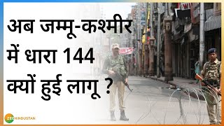 Jammu-Kashmir के 6 जिलों में धारा 144 लागू  | Section 144 imposed in Jammu and Kashmir | COVID19
