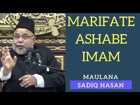 6th Safar 1438 | Majlis e Shahadat of Imam Hasan al Mujtaba (A) | Maulana Sadiq Hasan