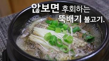 집에서~ 세상쉬운 뚝배기 불고기 만들기. [강쉪] Bulgogi stew in an earthenware pot (Ttukbaegi-bulgogi)