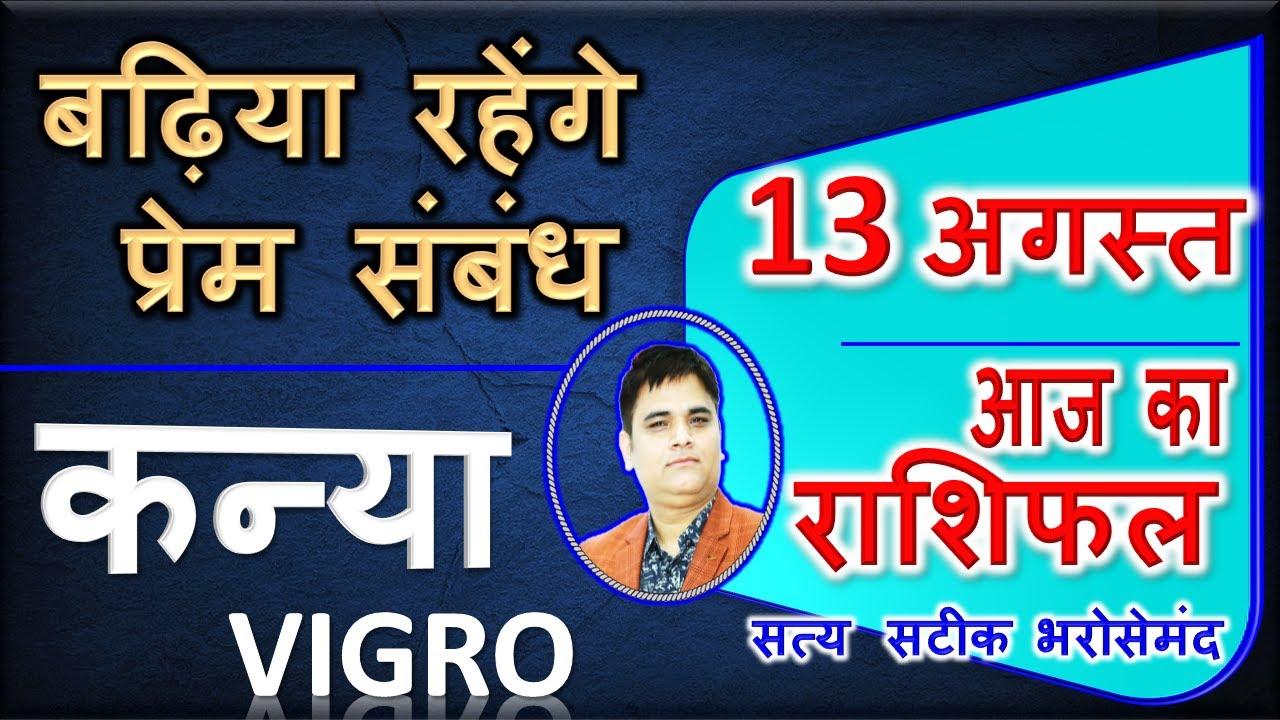 13August-2020- Kanya- कन्या राशि/Aaj Ka Rashifal-आज का राशिफल/ Virgo Daily Horoscope /AstroSachin