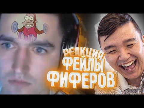 СМОТРЮ ФЕЙЛЫ ФИФЕРОВ
