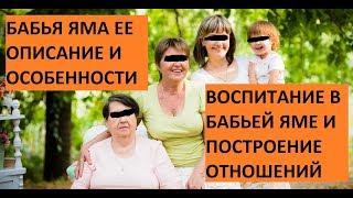 БАБЬЯ ЯМА Особенности воспитания Отношения с девушкой из бабьей ямы Ремейк nickb отношения