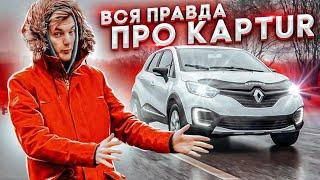 Настало время рассказать всю правду про Renault Kaptur.