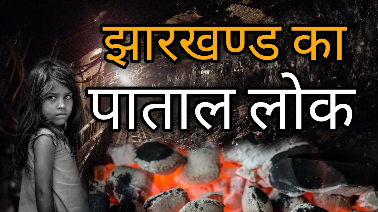 Download Pataal Lok  Jhariya,Dhanbad  देश का सबसे खतरनाक जगह।