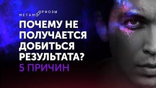 Почему не получается добиться результата Петр Осипов Метаморфозы БМ