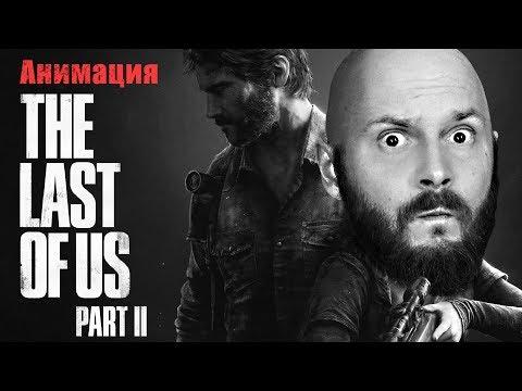 ИгроСториз: The Last
