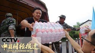 《中国财经报道》 20190619 11:00| CCTV财经