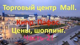 видео Шоппинг на Кипре в Айя-Напа: что купить, цены и магазины