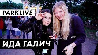 Во что одеты на фестивале Park Live. Ида Галич, Dj Cherocky и Чума Вечеринка