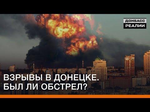 Взрывы в Донецке.
