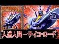 【遊戯王ADS】人造人間-サイコ・ロード【YGOPRO】