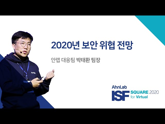 AhnLab ISF SQUARE 2020 for Virtual 2020 보안 위협 전망 대응팀 박태환 팀장