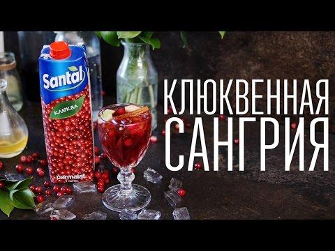 коктейль из сангрии рецепт