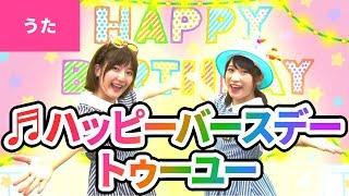【♪うた】Happy Birthday to You/ハッピー バースデー トゥー ユー/お誕生日おめでとう〈振り付き〉【こどものうた・童謡・唱歌】Japanese Children's Song