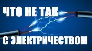 Наука зашла в тупик 5 ПАРАДОКСОВ электричества, и крах ТЕОРИИ ЭЛЕКТРОНА!    Часть 2