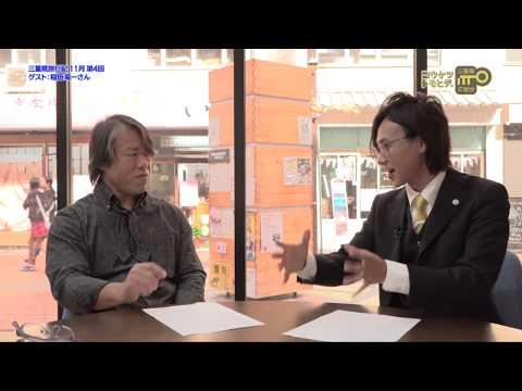 三重県旅行記 ゲスト:作陶家 稲垣竜一さん#4【第96回放送 その1】