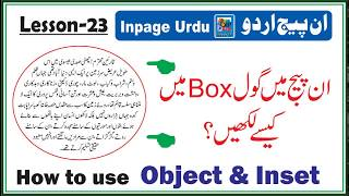 how to use object, runaround and inset coommand in inpage lesson 23 in in urdu hindi