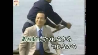 船方さんよ(カラオケ)‐ 三波春夫 - Cover - Minami Haruo - Funakatas...
