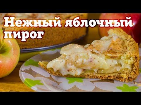 Яблочный пирог нежный