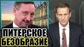 Как рисуют подписи за Беглова. Навальный