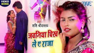 जवनिया चिख लs ए राजा #Video_Song_2020 // #Shashi_Sriwastav का धमाकेदार सुपरहिट भोजपुरी New_Song