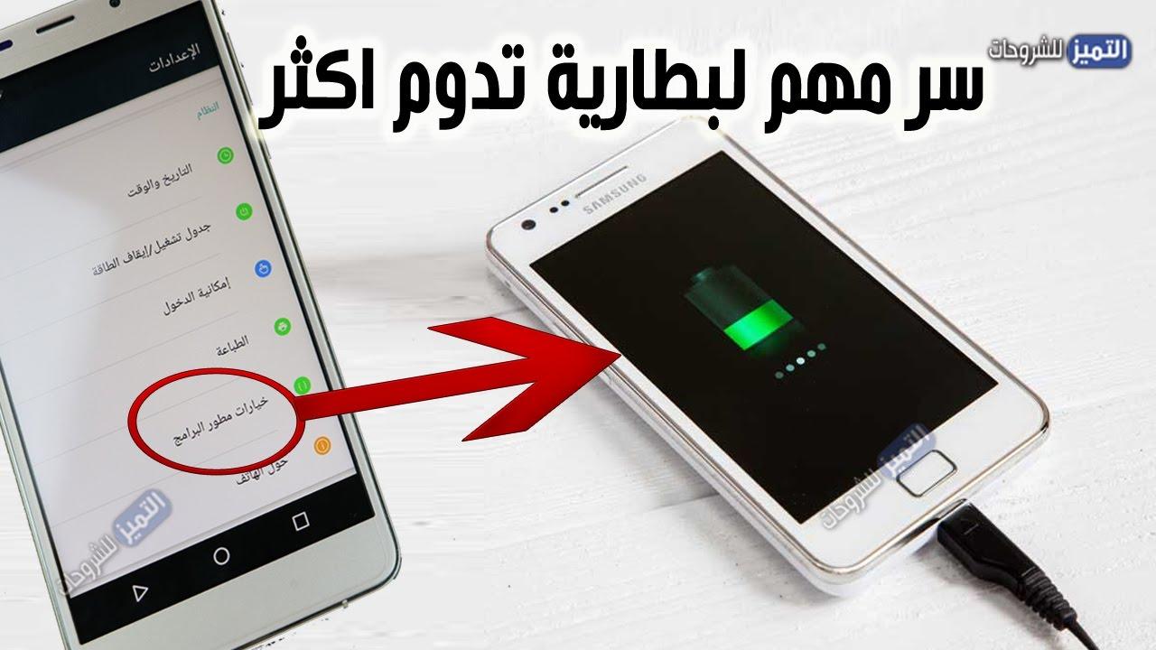 سر مهم لا تعرفه لجعل بطارية هاتفك تعمل فترة طويلة اسبوع بدون شحن