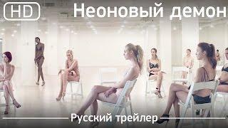 Неоновый демон (The Neon Demon) 2016. Русский трейлер [1080p]