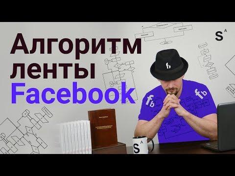 Новые алгоритмы Facebook 2019   Как работает лента Facebook?