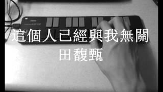 『這個人已經與我無關 』- 田馥甄 渺小    Tony Chai cover